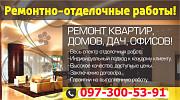Комплексный ремонт квартир и домов под ,,ключ,, Кременчук