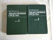 Двухтомник Лекарственные средства Харків