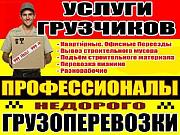 выгрузка фур вагонов контейнеров Миколаїв