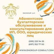 Абонентское бухгалтерское обслуживание ФЛП и ООО Харьков