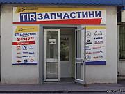 Продажа запчастей для тягачей б/у, новые г. Кривой Рог Кривий Ріг