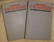 Книги Жуков Г.К. «Воспоминание и размышление» в 2-х томах 1979 год Миколаїв