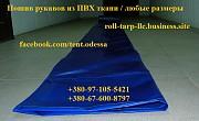 Пошив рукавов технических из ПВХ ткани Одеса