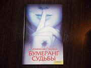 Бумеранг Судьбы. Татьяна де Росней Кременчук