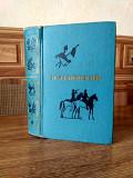 Н. Задонский Избранные произведение в двух томах Москва 1973 Одесса