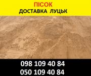 Пісок крупнозернистий купити Луцьк Луцьк
