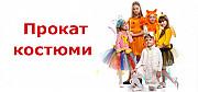 Детские карнавальные (новогодние) костюмы. На любой возраст. Житомир