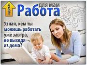 Дополнительный доход для мамочек, на дому Суми