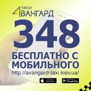 """""""Авангард"""". Taкси в Киеве Київ"""