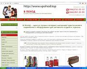 Продам интернет магазин по продаже рыболовного и туристического оборудования (при наличии опыта смож Полтава