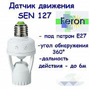 Датчики движения и датчики освещения Одеса