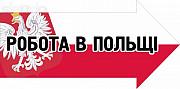 Робота в Польщі. Монтажник 2019 Дніпро