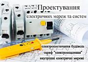 Проект на електроопалення будинку, Проект електропостачання, Проект електромережі Житомир