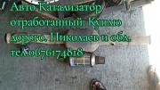 Катализатор Куплю Дорого.Николаев и обл. Миколаїв