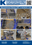 Насосы сжиженных газов 2НСГ, 12НСГ, 21НСГ, 22НСГ Одеса