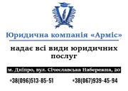 Послуги адвоката в Дніпрі і області, юридические услуги Днепр, юрист в Дніпрі Днепр